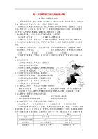 河北省正定中学2012-2013学年高二地理下学期第三次月考试题新人教版