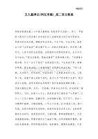 五人墓碑记(网友来稿)_高二语文教案