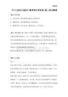 《十八岁出门远行》教学设计和实录_高二语文教案