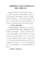 街道贯彻落实《中国共产党 发展党员工作细则》的情况汇报