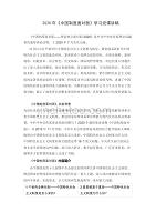 2020年《中国制度面对面》学习党课讲稿