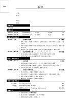 应聘律师助理_法务类行业简历dafa