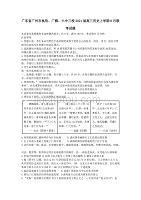 广东省广州市执信广雅六中三校2021届高三历史上学期8月联考dafa【含答案】