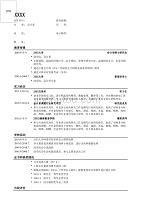 应聘财务、会计类行业简历dafa1