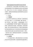 福建省交通运输领域省与市县财政事权和支出责任划分改革dafa