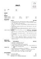 应聘材料类行业简历dafa1