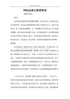 网站运营主管辞职信