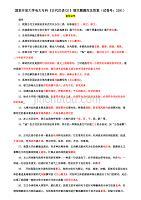 国家开放大学电大专科《古代汉语(2)》填空题题库及答案(试卷号:2391)