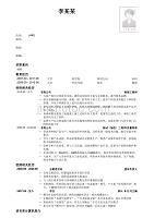 应聘材料类岗位简历dafa3