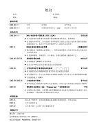 应聘法律专业行业简历dafa