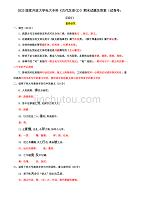 2023国家开放大学电大专科《古代汉语(2)》期末试题及答案(试卷号:2391)