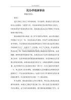民办学校辞职信