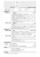 应聘保险类行业简历dafa