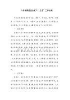 "XXdafa推进安全宣传""五进""工作dafa"