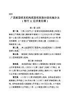广西新型研发机构奖励性财政补助实施办法(暂行).doc