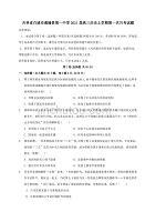 吉林省白城市通榆县第一dafa2021届高三历史上学期第一次月考dafa【含答案】