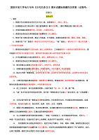 国家开放大学电大专科《古代汉语(2)》期末试题标准题库及答案(试卷号:2391)