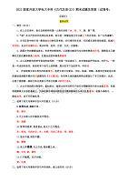 2021国家开放大学电大专科《古代汉语(2)》期末试题及答案(试卷号:2391)