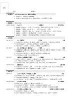应聘四大会所行业简历dafa