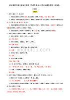 2024国家开放大学电大专科《古代汉语(2)》期末试题及答案(试卷号:2391)