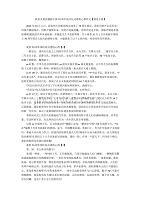 收看央视直播新中国70周年阅兵仪式感悟心得作文【精选5篇】