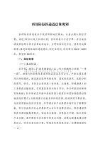 国家发改委-西部陆海新通道总体规划-(发改基础〔2019〕1333号)