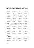 国家发改委-推动物流业制造业深度融合创新发展实施方案-(发改经贸〔2020〕1315号)