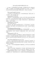 杨春先进事迹央视直播时代楷模观后感范文七篇