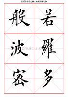 心经-田英章楷书(高清大字本)(可编辑)