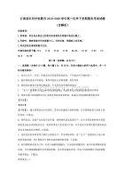 云南省红河州弥勒市2019-2020学年高一化学下学期期末考试dafa(含解析)