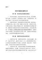 国家发改委-项目申请报告通用文本