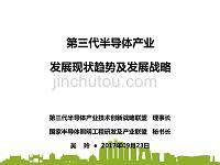 第三代半导体产业发展现状趋势及发展战略