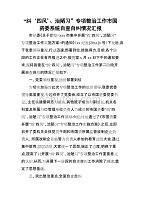 """""""纠'四风'、治陋习""""专项整治工作市国资委系统自查自纠情况汇报"""