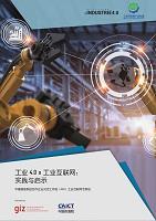 工业4.0 ×工业互联网:实践与启示(第一部分)