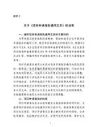 国家发改委-关于《项目申请报告通用文本》的说明