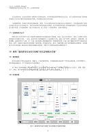 工业4.0 ×工业互联网:实践与启示(第二部分)