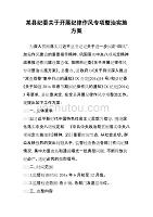 某县纪委关于开展纪律作风专项整治实施dafa