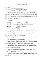 标准规范的私车公用协议书(可编辑)