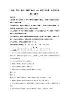 云南四川贵州西藏四省名校2021届高三化学第一次大联考dafa(含解析)