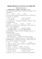 安徽省滁州市新锐学校2019-2020学年高二历史上学期期中dafa【含答案】