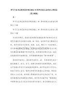 学习在深圳经济特区建立40周年庆祝大会讲话心得体会[范文模版]