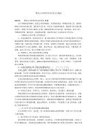 物业公司经理年终总结范文5篇(3)