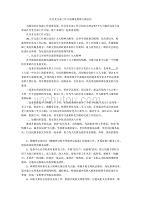 社区党支部工作计划精选集锦5篇总结