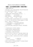 备战2021届dafa历史精选考点突破题01 古代中国的政治制度(dafa[应用篇)(原卷版)