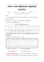 2021届高一历史单元测试卷第四单元 明清中国版图的奠定与面临的挑战(提升原卷版)