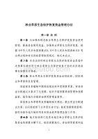 财政部-林业草原生态保护恢复资金管理办法2020