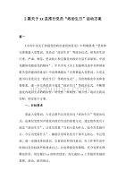 """2篇关于xx县推行党员""""政治生日""""活动方案"""