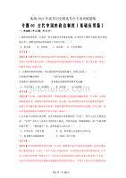 备战2021届dafa历史精选考点突破题01 古代中国的政治制度(dafa[应用篇)(解析版)