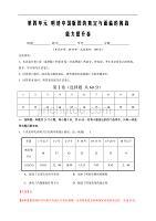 2021届高一历史单元测试卷第四单元 明清中国版图的奠定与面临的挑战(提解析版)