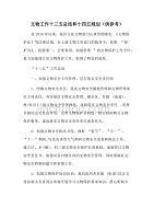 文物工作十三五总结和十四五规划(供参考)